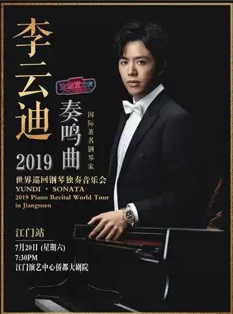 李云迪江门钢琴音乐会