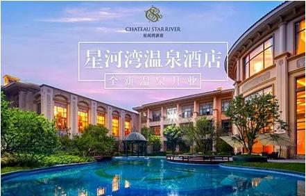 星河湾温泉酒店