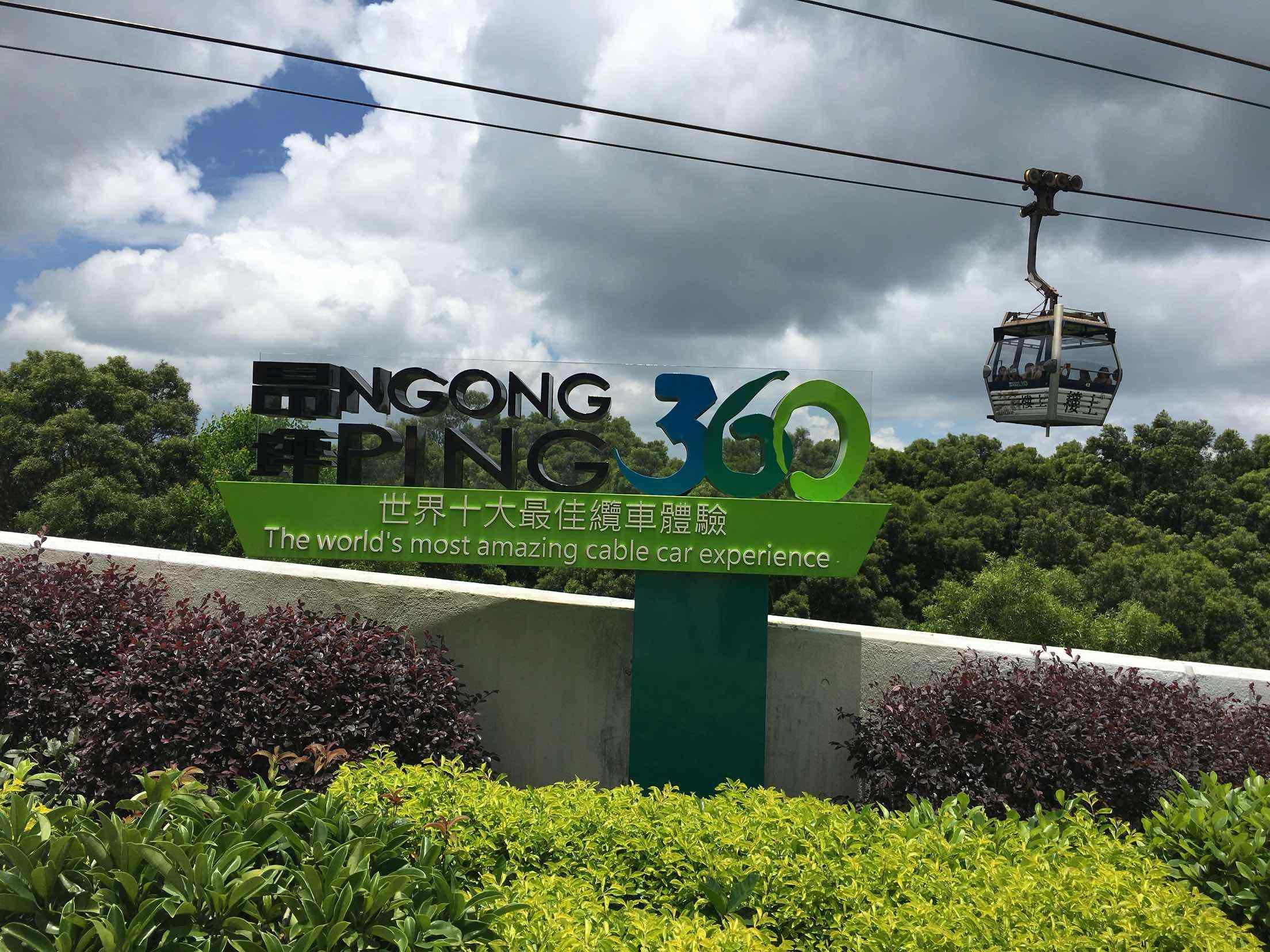 2019香港昂坪360缆车门票价格,2019香港昂坪360缆车门票优惠