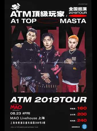 上海ATM顶级玩家2019巡演