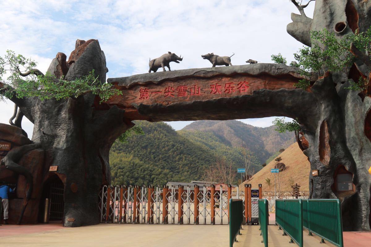 浙东第一尖・雪山欢乐谷