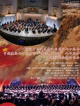 大型交响合唱音乐会长沙站