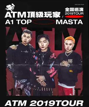ATM顶级玩家广州演唱会