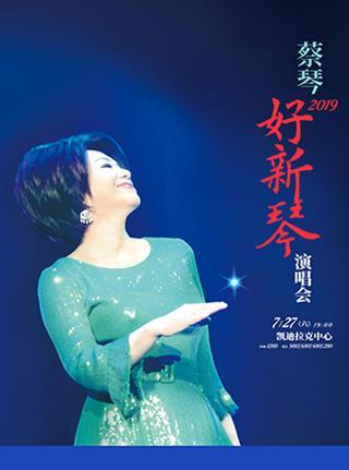 2019蔡琴北京演唱会