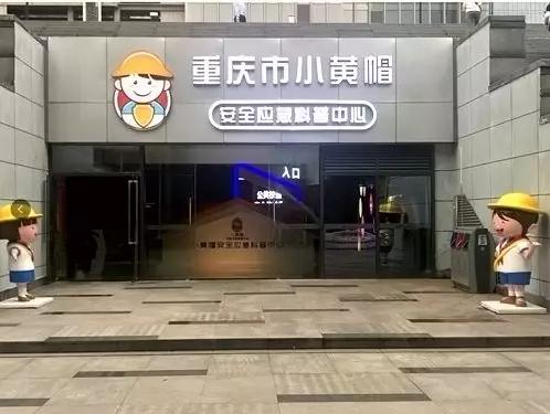 小黄帽重庆市安全应急科普中心