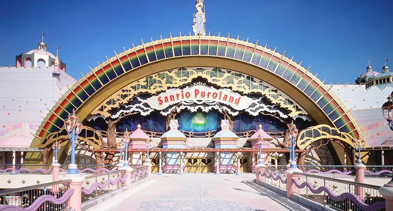 日本三丽鸥彩虹乐园