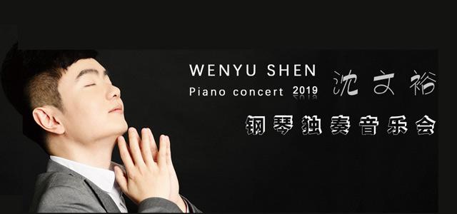 2019沈文裕钢琴独奏音乐会中国巡演昆明站