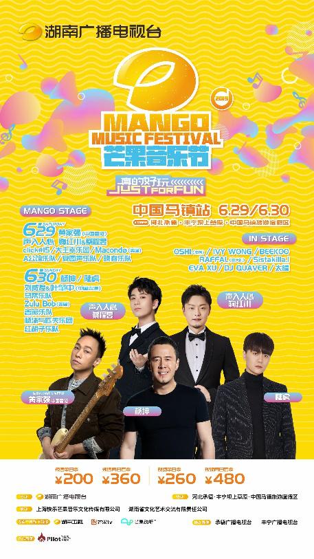 2018芒果音乐节-昭山站
