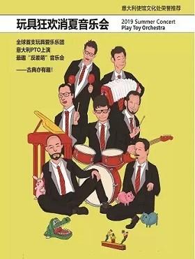 立里空间――意大利亲子合家欢音乐会《玩具狂欢消夏音乐会》-北京站