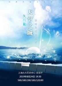 久石让宫崎骏大型动漫作品音乐会上海站