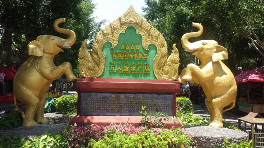 西双版纳傣族园