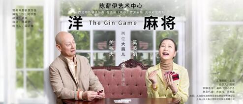 话剧《洋麻将》上海演出门票