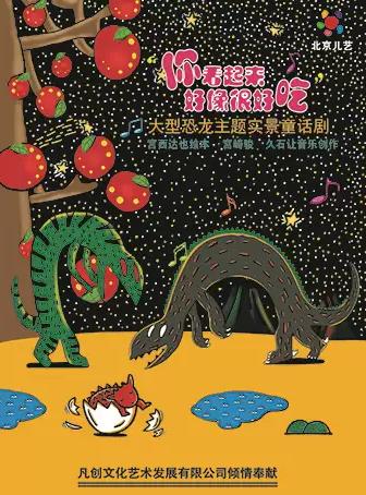 【西宁】凡创文化•大型恐龙主题实景童话剧《你看起来好像很好吃》