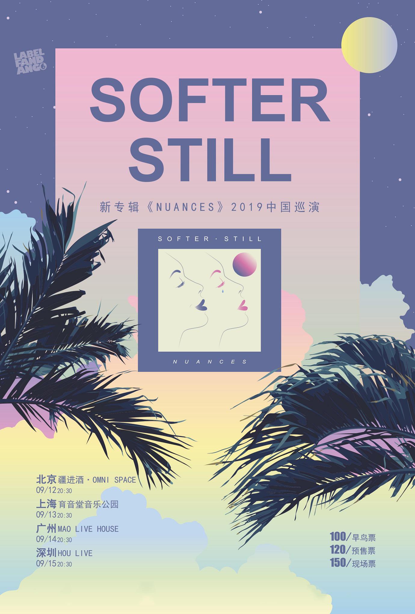 Softer Still深圳演唱会