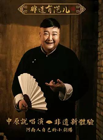 郑州非遗有范儿