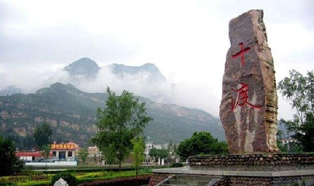 十渡仙西山