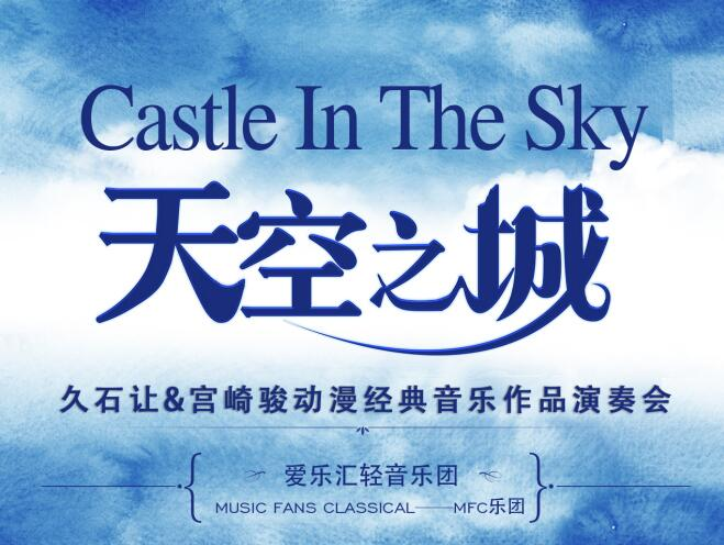 久石让宫崎骏动漫经典音乐作品演奏会呼和浩特站