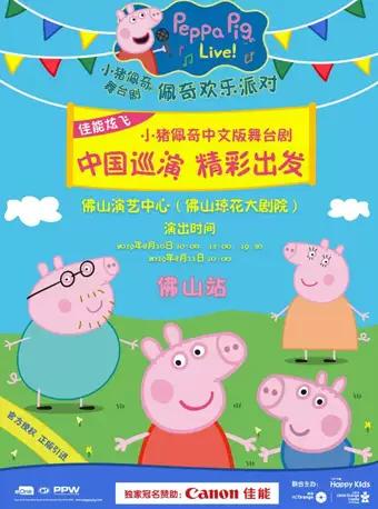 英国正版引进《小猪佩奇舞台剧-佩奇欢乐世界》中文版佛山站