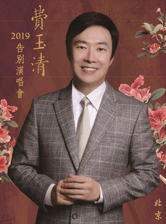 费玉清北京演唱会