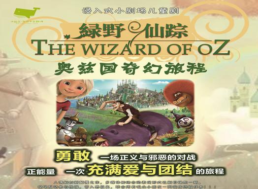 小鲸鱼・大型魔幻多媒体儿童舞台剧《绿野仙踪之奥兹国奇幻旅程》石家庄站