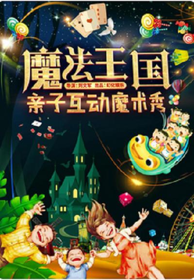 亲子魔术秀《魔法王国》郑州站