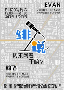 2019绯说中西专场脱口秀