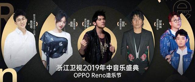 浙江卫视2019年中音乐盛典oppo reno造乐节演出信息及详情介绍