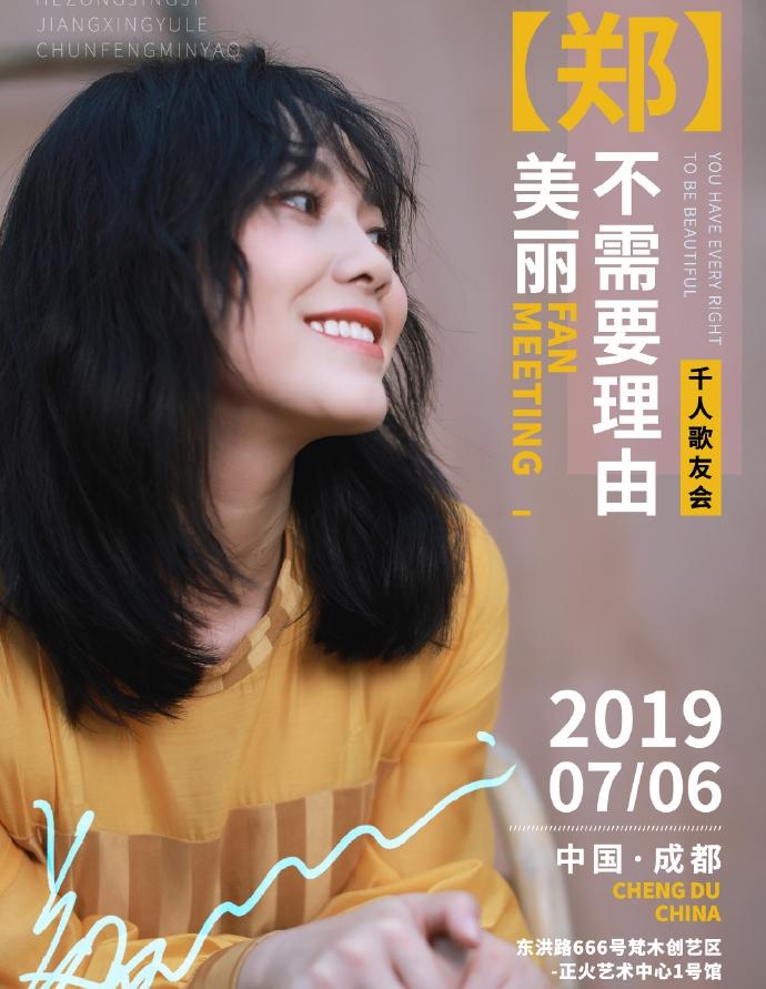 2019郑美丽成都演唱会