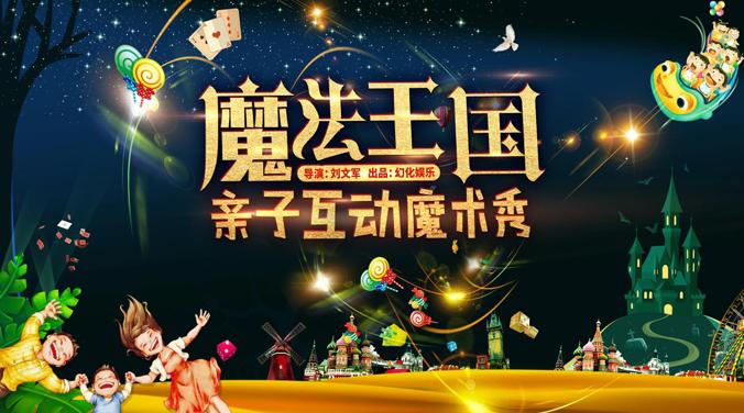 2019亲子魔术秀《魔法王国》郑州站