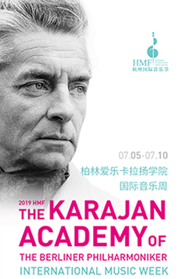 杭州国际音乐节德国柏林爱乐卡拉扬学院乐团音乐会三