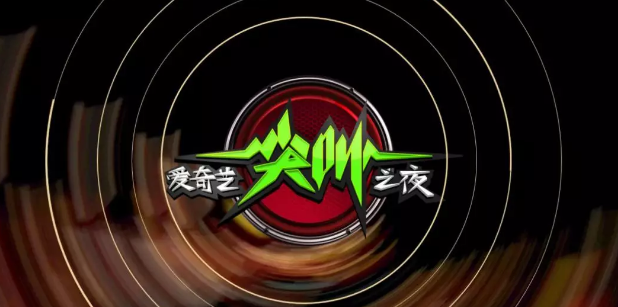 2019北京爱奇艺尖叫之夜