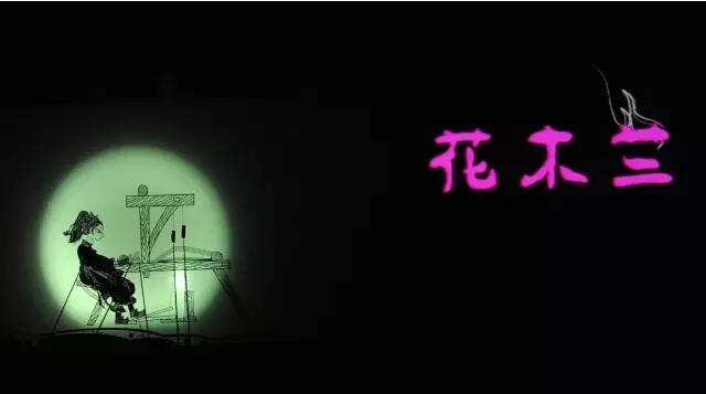 皮影剧《花木兰》唐山站