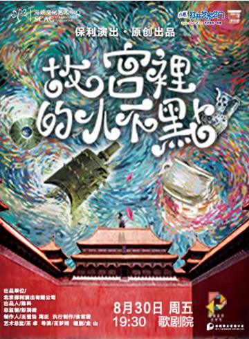 2019八喜・打开艺术之门―― 保利原创儿童剧《故宫里的小不点》-福州站