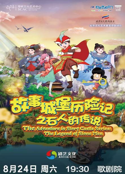 2019八喜・打开艺术之门―― 《故事城堡历险记之石人的传说》-福州站