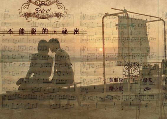 2019周杰伦音乐剧《不能说的秘密》郑州站