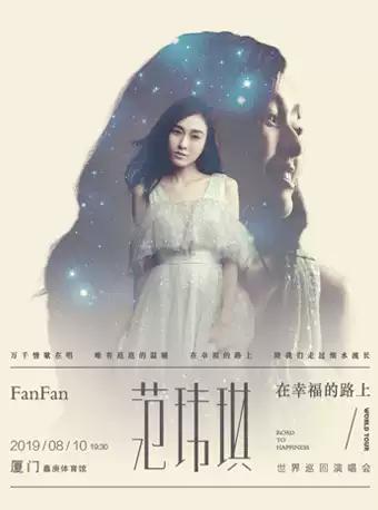 """2019范玮琪""""在幸福的路上""""巡回演唱会――厦门站"""