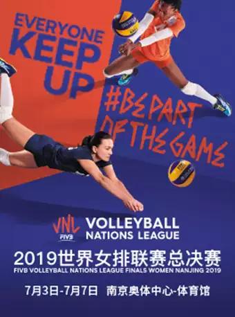 【南京】2019���H排�世界女排����Q�