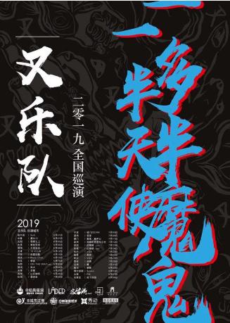 """7.5叉乐队2019""""一半天使,一多半魔鬼""""巡演宁波站"""