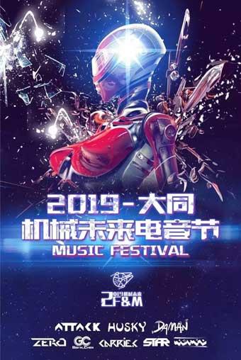 2019大同机械未来电音节