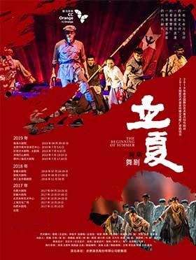 民族舞剧《立夏》济南站