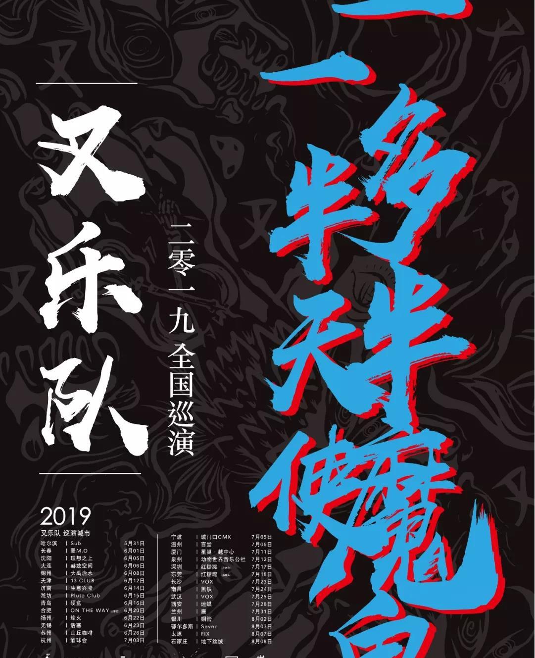 2019叉樂隊寧波演唱會