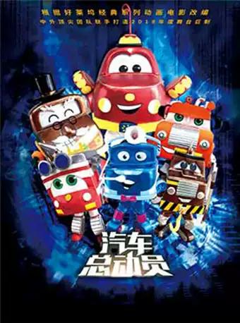 【天津】大型原创励志亲子儿童剧《汽车总动员》
