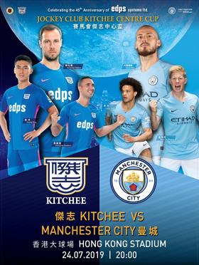 香港赛马会杰志中心杯�C杰志对曼城