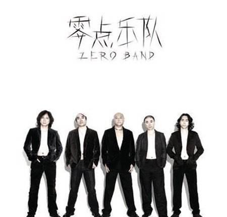 2019零点乐队北京演唱会时间地点、门票价格、演出详情