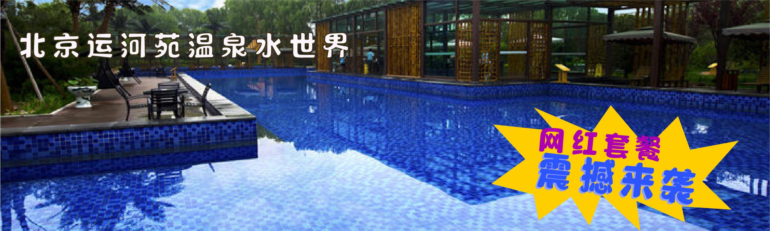 北京�\河苑�厝�水世界