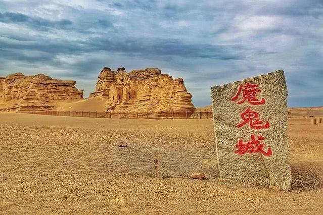 新疆哈密魔鬼城