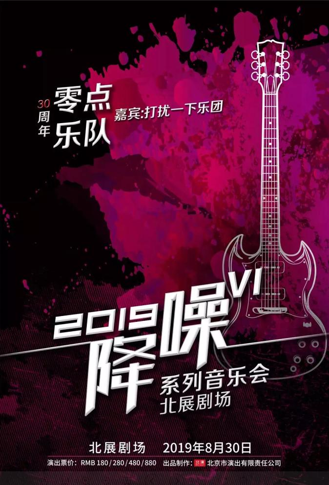 2019零点乐队30周年专场北京站时间、地点、门票价格