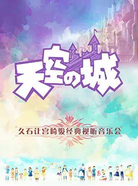 【天津】天空之城―久石让宫崎骏经典视听音乐会