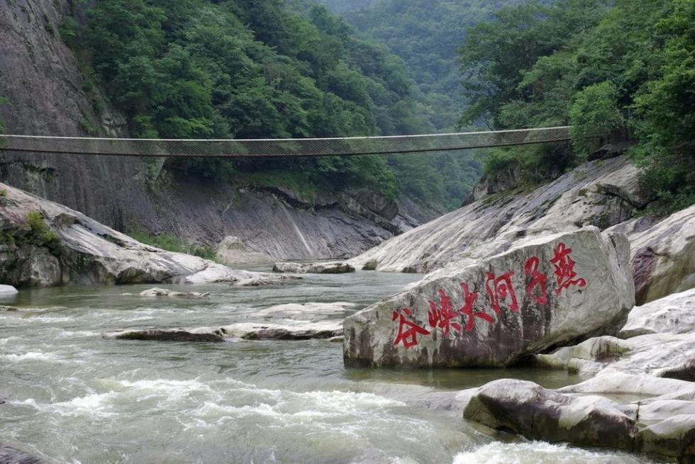 六安燕子河大峡谷