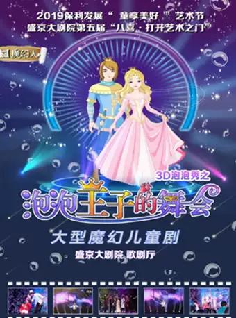 3D泡泡秀泡泡王子的舞会沈阳站